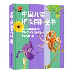 《中国儿童植物百科全书》