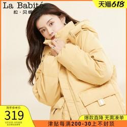 La Babite 拉贝缇 小个子面包服羽绒服女短款2020秋冬新品保暖外套拉夏贝尔