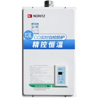 NORITZ 能率 1380FEX 13升燃气热水器家用恒温智能天然气强排防冻