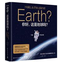 《你好,这是地球吗?》