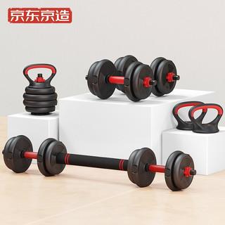 J.ZAO 京东京造 哑铃男士杠铃家用可调节可拆卸包胶壶铃运动锻炼健身器材组合套装 20KG