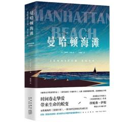 《曼哈顿海滩》