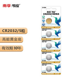 NANFU 南孚 传应 CR2032纽扣电池5粒 全新升级物联电池 3V锂电池 适用大众奥迪现代等汽车钥匙 手表/遥控器等