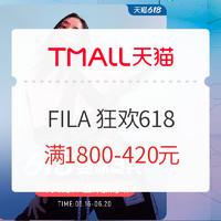 16日0点、促销活动:天猫 FILA官方旗舰店 618狂欢尽兴!