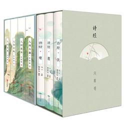 《诗经:风雅颂+汪曾祺精品集》(套装共7册)