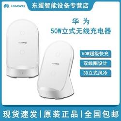华为50W超级无线快充立式充CP62R Mate40Pro苹果通用原装
