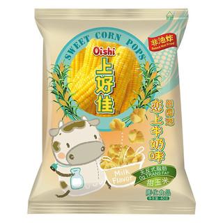 Oishi 上好佳 膨化食品田园泡恋上牛奶味40g