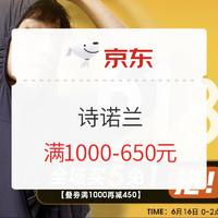 16日0点、促销活动:京东 诺诗兰官方旗舰店 618狂欢全场满5送1~