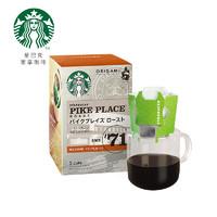 STARBUCKS 星巴克 便携式滴滤咖啡 9g*5袋