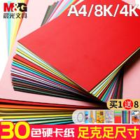 M&G 晨光 A4彩色卡纸 16K/180g 10色混装