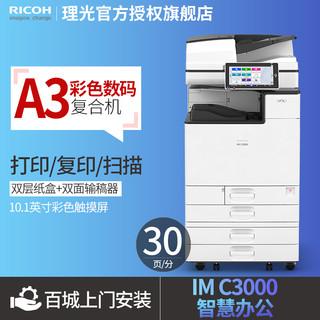 RICOH 理光 Ricoh)IM C3000/C3500/C4500 彩色多功能数码复合机 A3 IM C3000 主机+输稿器
