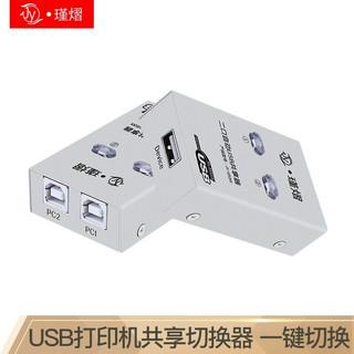 瑾熠 USB打印机共享器 分线器 切换器
