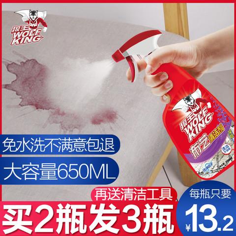 布艺沙发清洁剂  1瓶  650ML