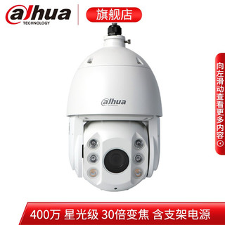 dahua 大华球机监控摄像头 400万星光级夜视30倍变焦高速360旋转云台摄像机DH-SD6C84FX-GN