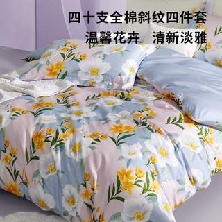 LOVO 乐蜗家纺 罗莱生活出品40支全棉床上套件被套床单床上用品纯棉三/四件套