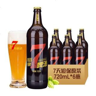 泰山原浆啤酒10度7天鲜活720ml*6瓶整箱装 啤酒瓶装