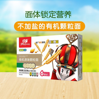 FangGuang 方广 婴幼儿辅食 宝宝营养面条 有机原味颗粒面200g/盒 粒粒面 不添加食盐