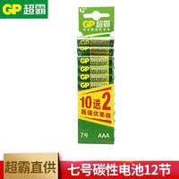 GP 超霸 7号碳性电池 12节