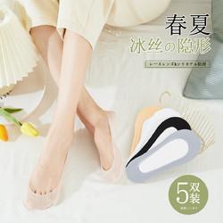 Miiow 猫人 环形硅胶防滑 轻薄舒适透气浅口船袜女士隐形袜子女
