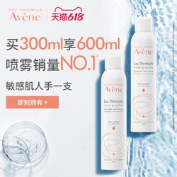 Avene 雅漾 舒泉调理喷雾300ml大喷舒缓敏感肌肤保湿补水护肤爽肤水正品