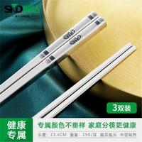 SND 顺达 304不锈钢筷子家用防霉防滑一人一色家庭5双套装