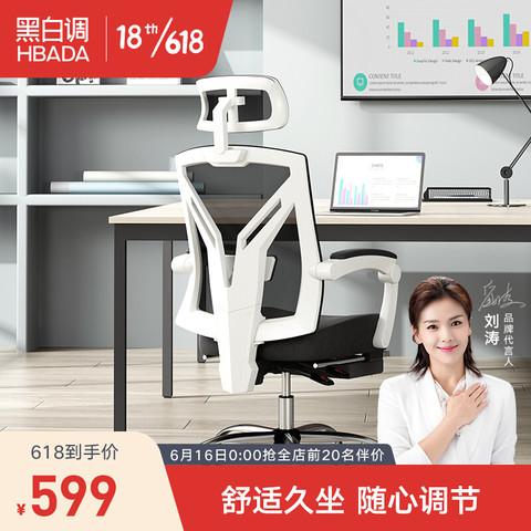 HBADA 黑白调 电脑椅电竞椅子办公椅老板椅人体工学椅靠背游戏家用可躺 白色带脚托 HDNY115-精英S