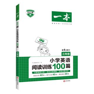 《小学英语阅读训练100篇》(三年级)