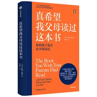 《真希望我父母读过这本书 》