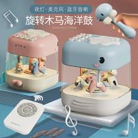 cute stone 盟石 婴儿玩具可充电蓝牙旋转木马手拍鼓