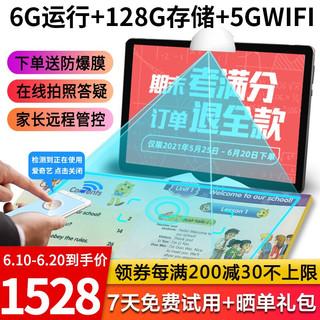 小霸王 H12学习机6G+256G八核10.1英寸