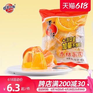 蜡笔小新香桔果肉果冻270g*2包桔子水果布丁儿童食品网红休闲零食