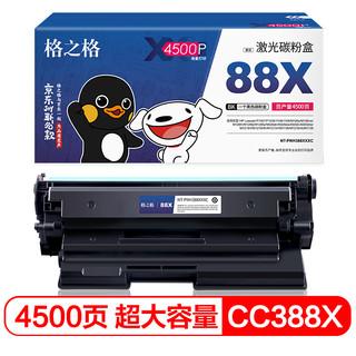 G&G 格之格 88a硒鼓加大容量适用惠普P1007 P1008 1106 M126nw打印机CC388A
