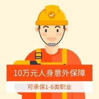 1-6类职业意外保险