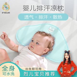 evebaby婴儿枕头新生儿云片枕夏季透气凉枕巾宝宝云朵枕定型枕垫