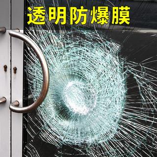 冰阳 玻璃防爆膜 台风防护防砸透明保护贴 加强4mil(0.1毫米) 1.52x1米