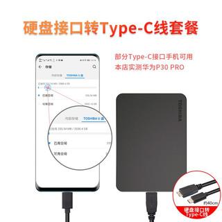TOSHIBA 东芝 移动硬盘4t USB3.0 A3 2.5英寸(台式机笔记本电脑兼容苹果MAC) type-c接口转接线套餐