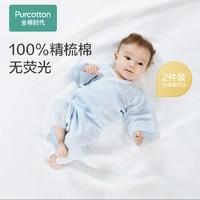 Purcotton 全棉时代 婴儿连体纱布衣 2件装 蓝色+白色(长款66)