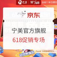 促销攻略:京东宁美官方旗舰店 618促销专场