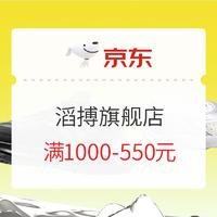 京东 滔搏运动旗舰店 618专场周年庆!