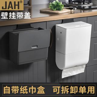JAH厨房橱柜垃圾桶免打孔家用壁挂式悬挂分类大号塑料收纳盒纸篓