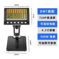 韧跃 电子显微镜 500w像素 720P