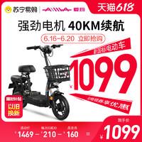 AIMA 爱玛 小火箭新国标48V12AH成人外卖电动自行车时尚小型助力电瓶车