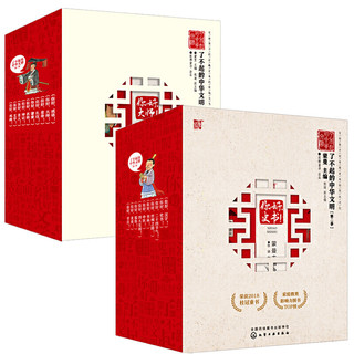 《了不起的中华文明-珍藏版》(套装20册)
