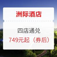 成都环球中心/三岔湖/黑龙滩洲际/英迪格4店通兑 客房1晚(含2大1小天堂岛恒温水乐园门票)