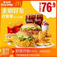 McDonald's 麦当劳 金朋好友欢聚餐(2-3人餐) 单次券 电子券