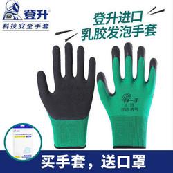 正品登升劳保手套家用乳胶防滑舒适橡胶劳动干活建筑工地工作批发