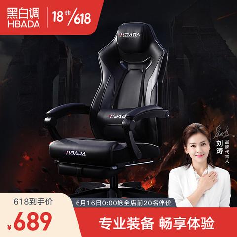 HBADA 黑白调 Hbada)电竞椅 电脑椅 办公椅 舒适可躺椅子 转椅 人体工学椅游戏椅002灰色带脚托 灰黑款