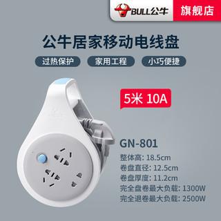 BULL 公牛 家用线盘5米插排排插卷线盘移动式插座延长线转换器电线电缆