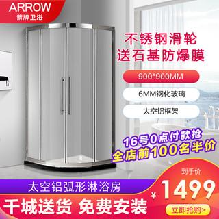 ARROW 箭牌卫浴 整体淋浴房隔断 弧扇形钢化玻璃浴室 定制淋浴房 900x900mm弧扇形