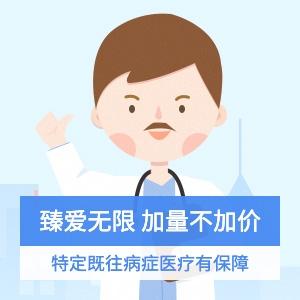 京东安联臻爱医疗险(2020版)
